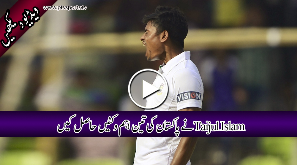 Taijul Islam bowling , Younis Khan,Sami Aslam, Misbah-ul-Haq, BNG vs PAK Wickets Highlights 1st Test 2015, Taijul Islam Day 3 Wickets Highlights, Bng vs Pak 1st Test Day 3 Wickets Highlights, Bangladesh vs Pakistan 1st Test 2015, Day 3 Highlights, Day 3 Highlights pak vs bng 2015, Bangladesh vs Pakistan, 1st Test at Khulna, Live Stream, online Score, 28th April 2015 ,Bangladesh vs Pakistan 1st Test 2015, Bng vs Pak 1st Test 2015,PAK v BNG 2015 1st Test day 3 highlights, Bng vs Pak 1st Test wickets Highlights, Bangladesh vs Pakistan 1st Test beating highlights, PTV Sports, Ten Sports ,Pakistan, Gazi TV ,Bangladesh, Willow TV ,USA, Star Sports ,India, SuperSport ,South Africa, Bangladesh vs Pakistan 1st Test 2015, Day 3 Highlights, Day 3 Highlights pak vs bng 2015, Bangladesh vs Pakistan, 1st Test at Khulna, Live Stream, online Score, 28th April 2015 ,Bangladesh vs Pakistan 1st Test 2015, Bng vs Pak 1st Test 2015,PAK v BNG 1st Test 2015 highlights, Bng vs Pak 1st Test wickets Highlights, Bangladesh vs Pakistan 1st Test beating highlights,