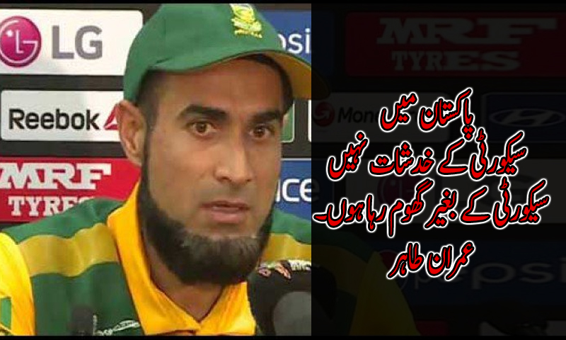 South African cricketer Imran Tahir Pakistan has no security problem pakistan sports news