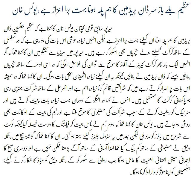pakistan sports news Younis Khan happy to draw level with Don Bradman