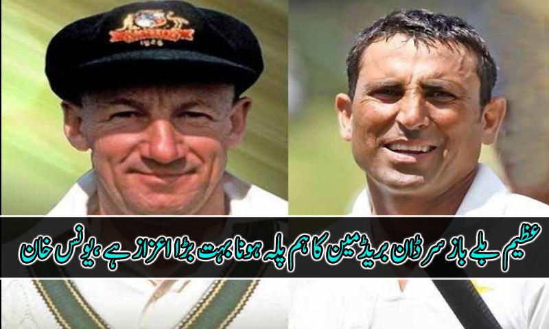pakistan sports news pakistani player Younis Khan happy to draw level with Don Bradman