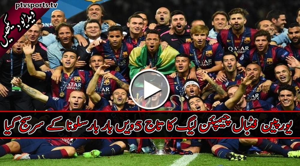 barcelona champions league cups