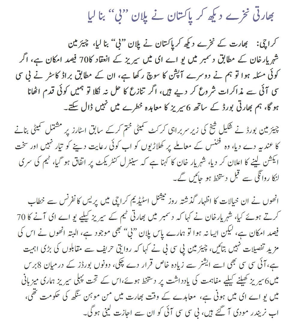 Plan B in place if India does not play its fixtures with Pakistan  PCB Chairman sports news urdu 1