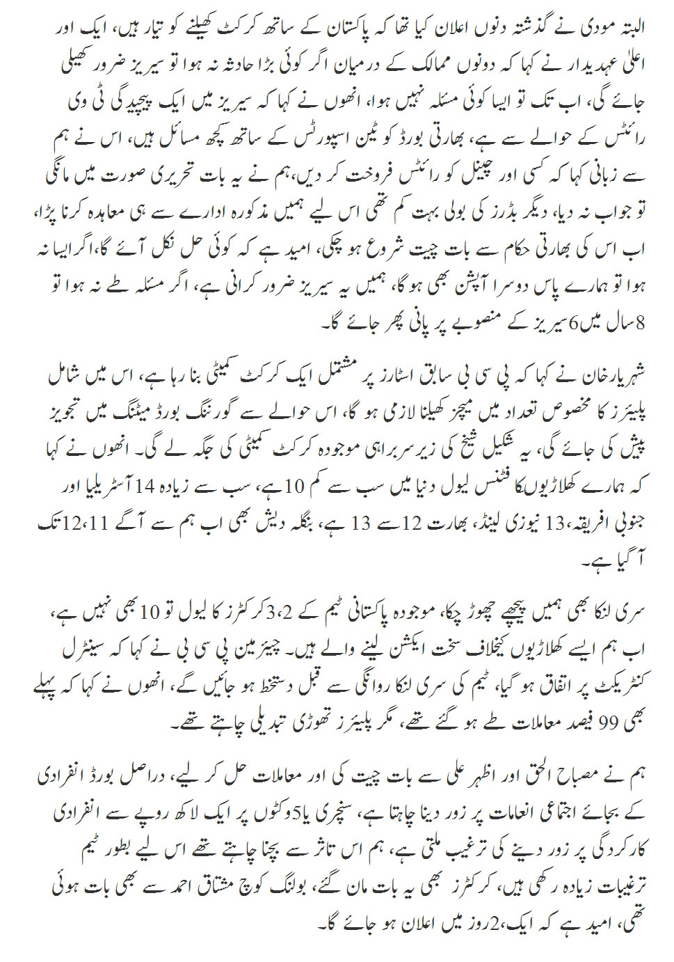 Plan B in place if India does not play its fixtures with Pakistan  PCB Chairman sports news urdu 2