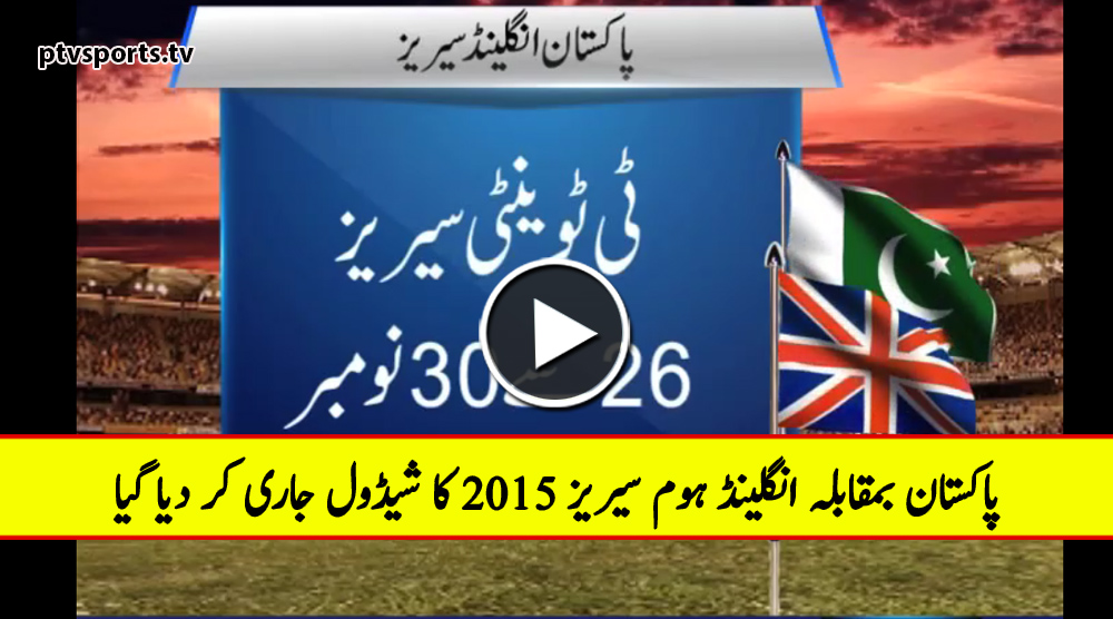 pakistan vs england series schedule 2015 in the united
