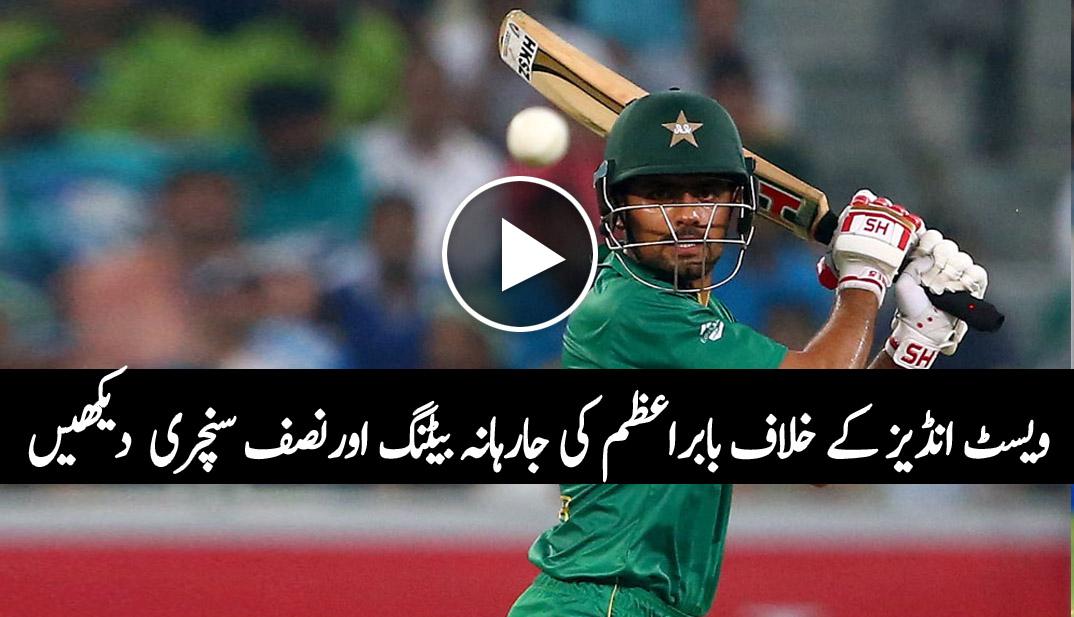 Babar Azam 55 runs v WI 2016 1st T20I - PTVSports